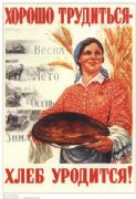 Vintage Russian poster - To work hard is to be with bread